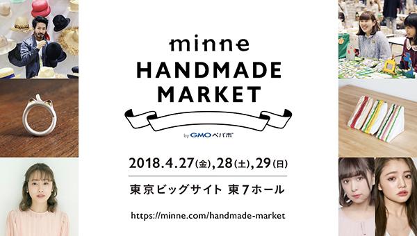 今週末のおすすめ東京イベント10選(4月28日~29日)