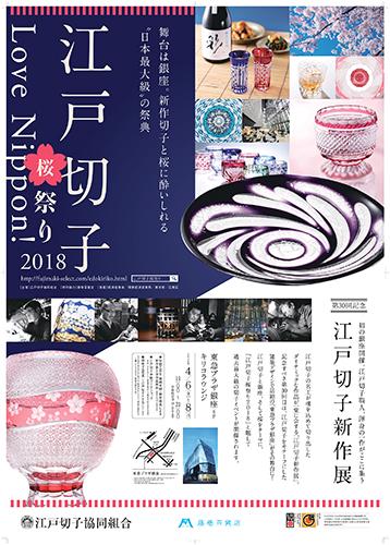 今週末のおすすめ東京イベント10選(4月7日~4月8日)