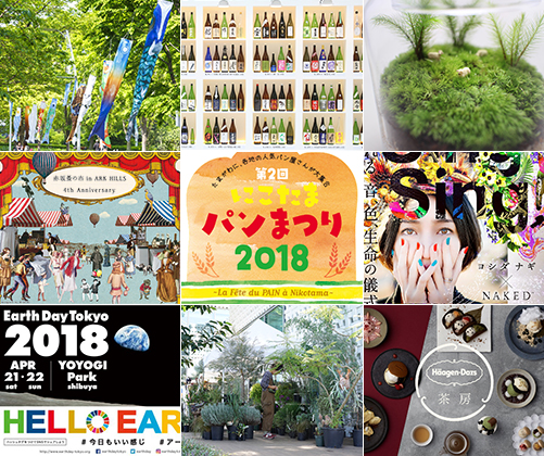 今週末のおすすめ東京イベント10選(4月21日~4月22日)