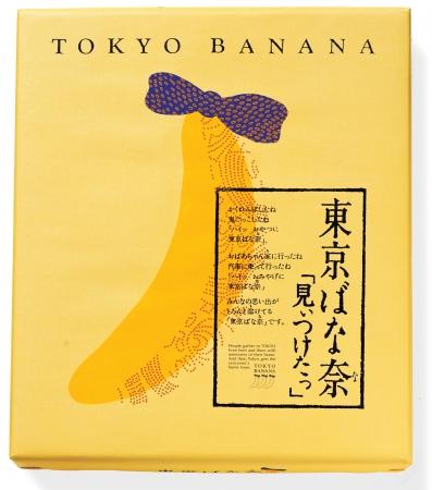 東京みやげが大変身!簡単アレンジで作れちゃう「東京ばな奈アイス」がカワイイ♡
