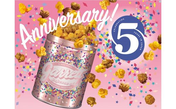 ギャレットポップコーンの5周年記念ピンク缶が可愛い♡人気フレーバー「ブラウニー」も期間限定で復活!