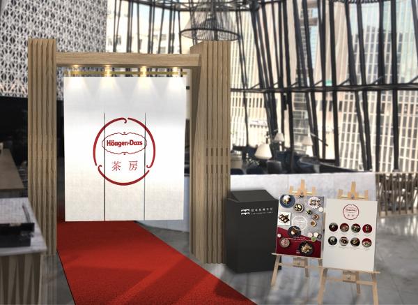 いよいよ来週オープン!和スイーツ専門店「Häagen-Dazs 茶房」の全メニューをお先にチェック♪