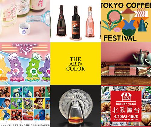 今週末のおすすめ東京イベント10選(4月14日~4月15日)