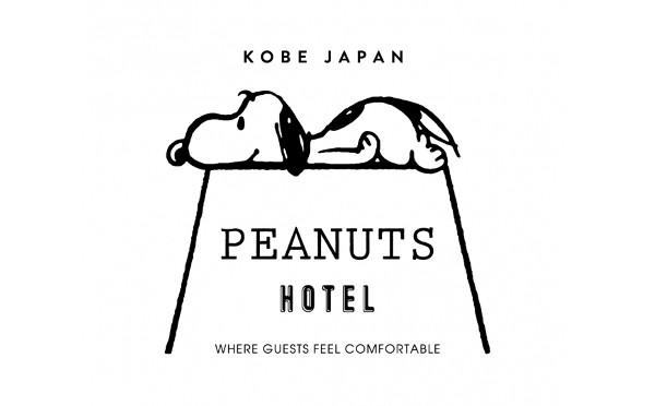 夏休みに行きたい♩スヌーピーをテーマにした「PEANUTS HOTEL」が8月1日、神戸にオープン