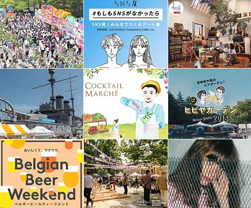 今週末のおすすめ東京イベント10選(5月19日~5月20日)