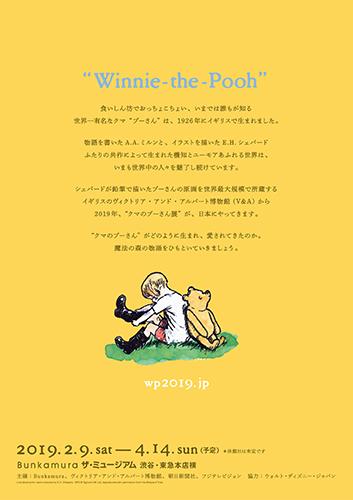 ファン必見!「クマのプーさん展」が渋谷のBunkamuraザ・ミュージアムにて開催決定