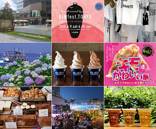 今週末のおすすめ東京イベント10選(6月9日~6月10日)