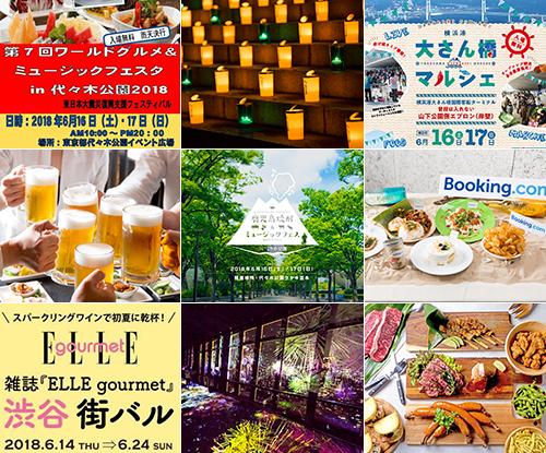 今週末のおすすめ東京イベント10選(6月16日~6月17日)