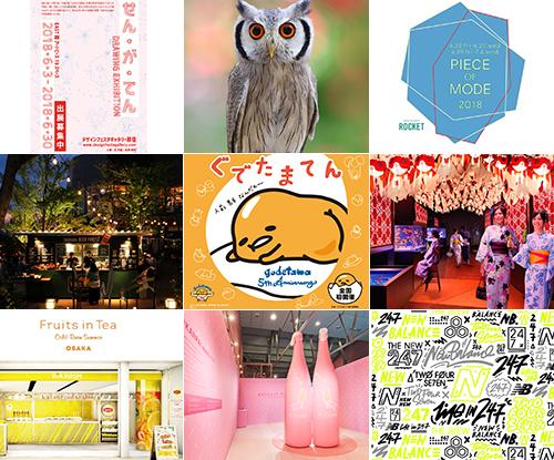 今週末のおすすめ東京イベント10選(6月30日~7月1日)