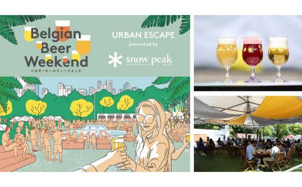 累計来場者100万人を突破した「ベルギービールウィークエンド」この夏、日比谷公園に初上陸!