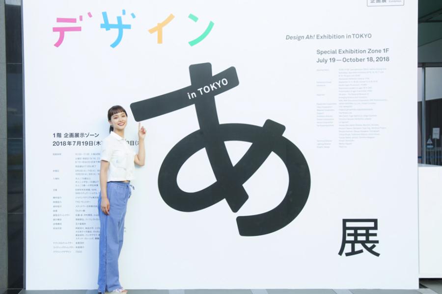 フォトジェニックなアート空間にどっぷり浸れる♡植村麻由が教える企画展「デザインあ展 in TOKYO」のおすすめフォトスポット