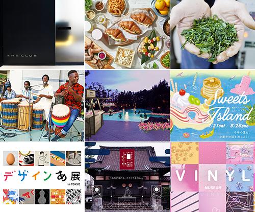 今週末のおすすめ東京イベント10選(7月21日~7月22日)