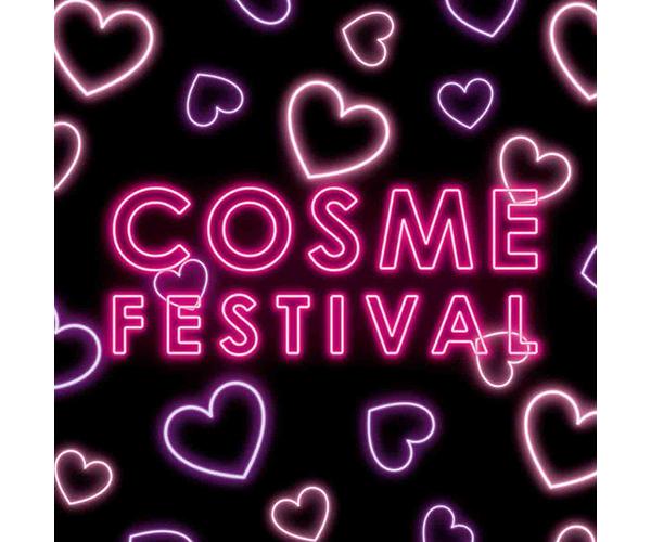 限定アイテムや先行販売のコスメもお目見え♡ロフトの人気企画「コスメフェスティバル」が開催!