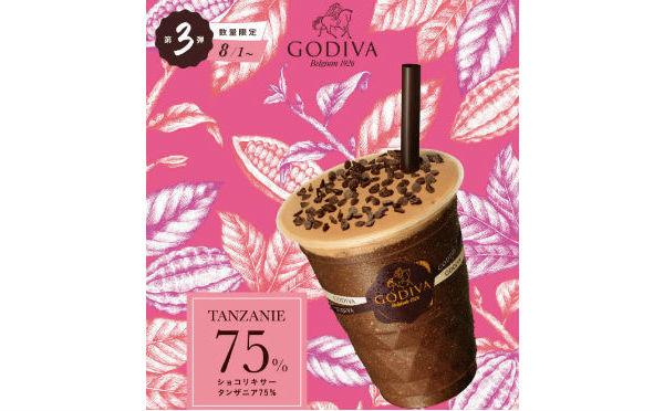 プチ贅沢な濃厚カカオ♡GODIVAの旅するショコリキサー第3弾「タンザニア75%」が数量限定で登場!