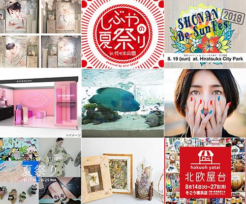 今週末のおすすめ東京イベント10選(8月18日~8月19日)