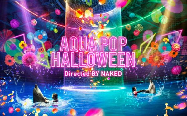 NAKED×マクセルアクアパーク品川♩初開催のハロウィーンイベントは「最先端」がテーマ!