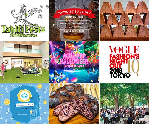 今週末のおすすめ東京イベント10選(9月15日~9月17日)