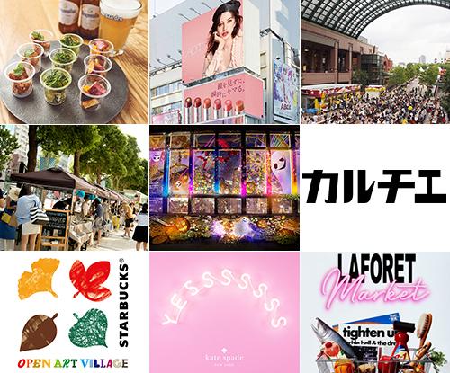 今週末のおすすめ東京イベント10選(9月22日~9月24日)