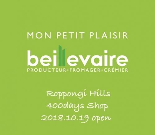 フランス発フロマジェリー「ベイユヴェール」のスイーツスタンドが誕生♩六本木ヒルズに400日限定でOPEN!