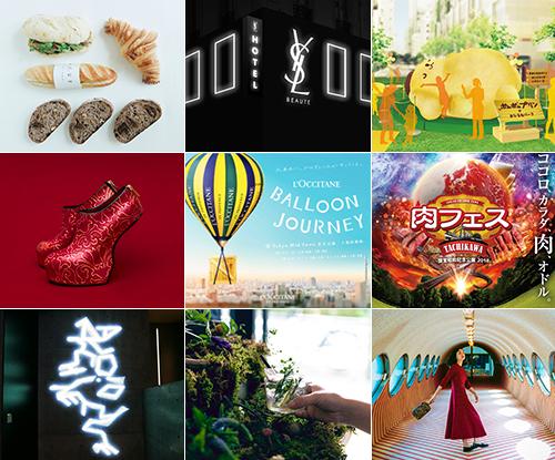 今週末のおすすめ東京イベント10選(10月13日~10月14日)
