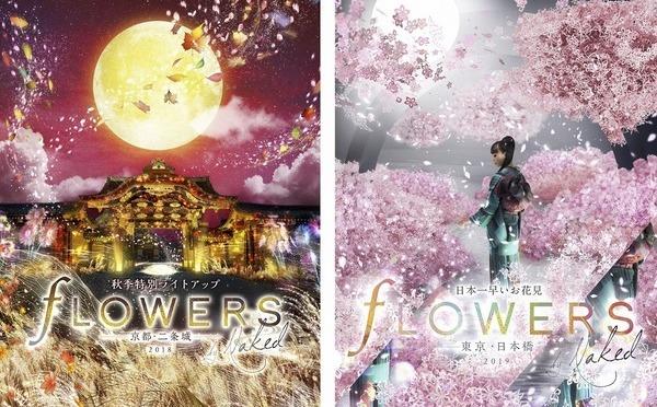 大人気イベント「FLOWERS BY NAKED」が秋の二条城&新春の日本橋にて開催決定!