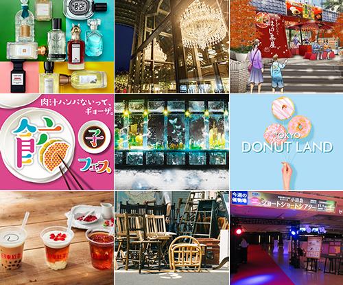 今週末のおすすめ東京イベント10選(11月3日~11月4日)