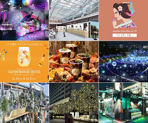 今週末のおすすめ東京イベント10選(11月17日~11月18日)