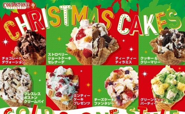 人気の食べ放題イベントも開催!2018年のクリスマスはコールドストーンがパティスリーに変身♡