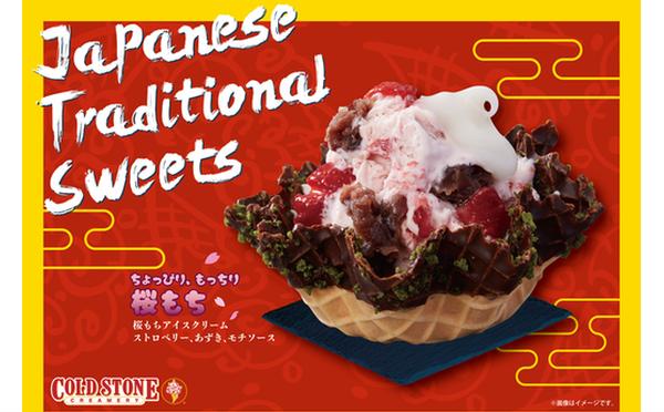 お正月にぴったりの和テイスト♡コールドストーンに日本限定「桜もち」が年末年始限定でお目見え♩