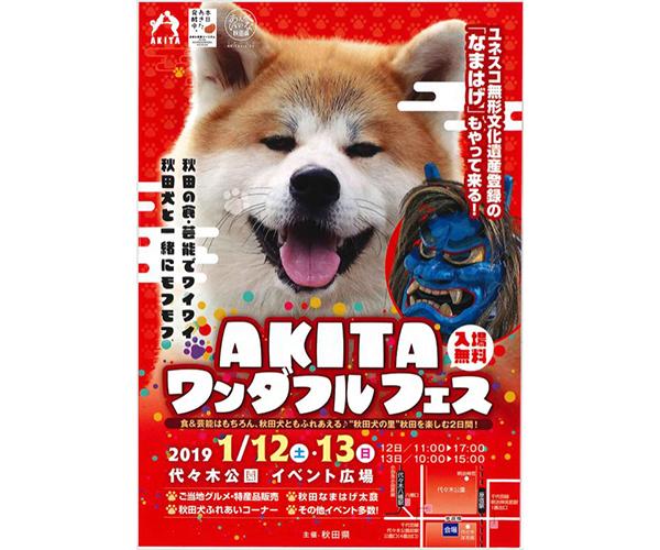 今週末のおすすめ東京イベント10選(1月12日~1月14日)