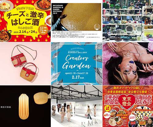 今週末のおすすめ東京イベント10選(2月16日~2月17日)