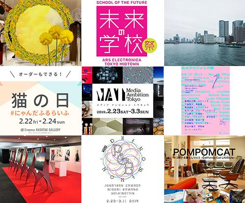 今週末のおすすめ東京イベント10選(2月23日~2月24日)