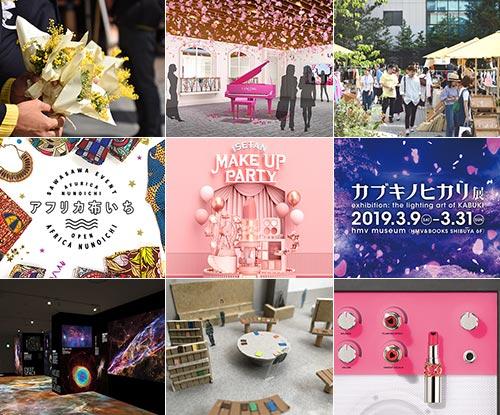 今週末のおすすめ東京イベント10選(3月9日~3月10日)