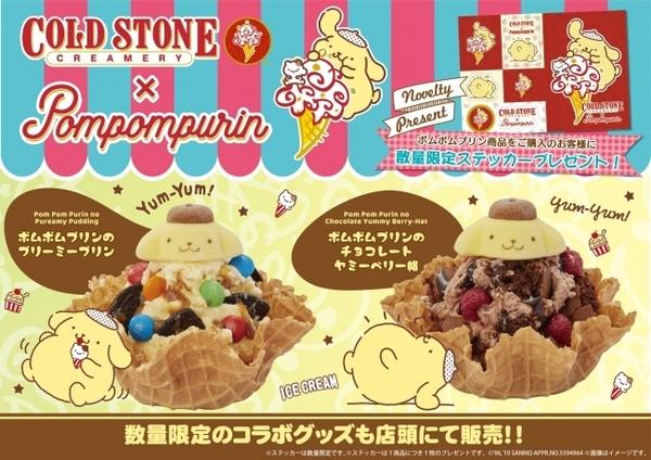 コールドストーン×ポムポムプリンが夢コラボ♡プリン味のアイスを使ったカラフルメニューもお目見え♩