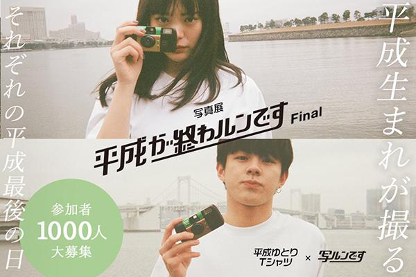 ISUTA「平成ゆとりTシャツ」と平成生まれの人気クリエイターがコラボ♡7種のTシャツが11日間限定で販売