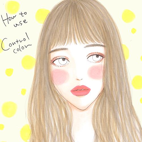 新生活に向けて♡定番アイテム「コントロールカラー」の使い方の基本をおさらい!