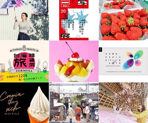 今週末のおすすめ東京イベント10選(3月23日~3月24日)