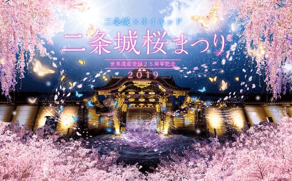 ネイキッド×二条城「桜まつり」が今年もスタート!過去最大の演出エリアに新コンテンツもお目見え♡