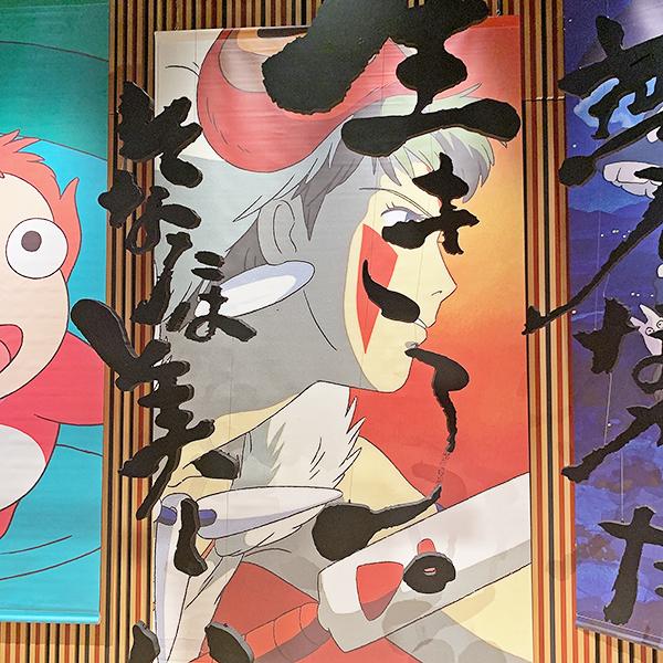 「生きろ。そなたは美しい」ジブリ作品の名言たちに触れられる『鈴木敏夫とジブリ展』がスタート!