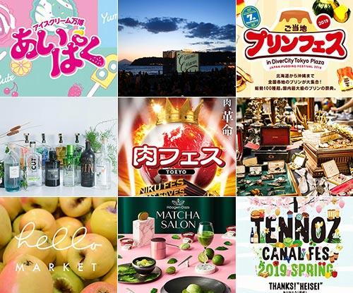 ゴールデンウィーク【前半】のおすすめ東京イベント10選