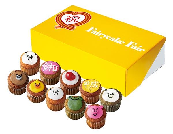 1日31箱限定♡フェアリーケーキフェアから新たな元号「令和」カップケーキも入った詰め合わせが登場