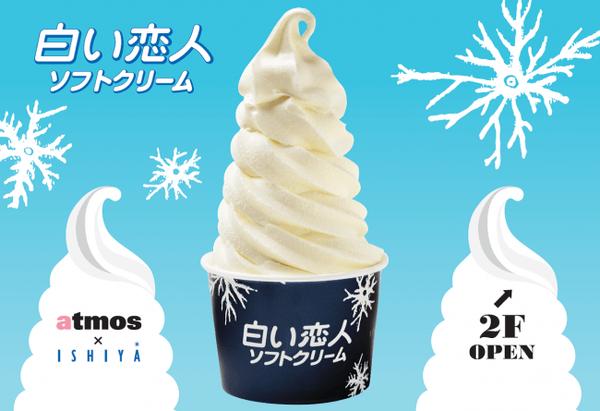 北海道発「白い恋人ソフトクリーム」が道外に初出店!渋谷センター街「atmos Heart」2階にオープン♩