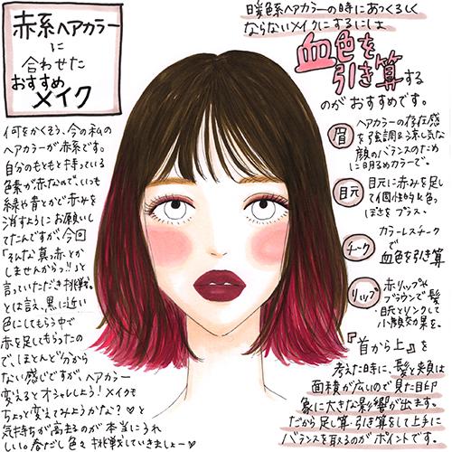おしゃれさんの間でこの春 赤系 紫系ヘアカラーが人気 ちょっぴり派手髪に似合うメイク方法おしえます ガジェット通信 Getnews