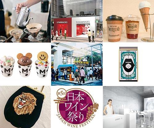 今週末のおすすめ東京イベント10選(4月13日~4月14日)
