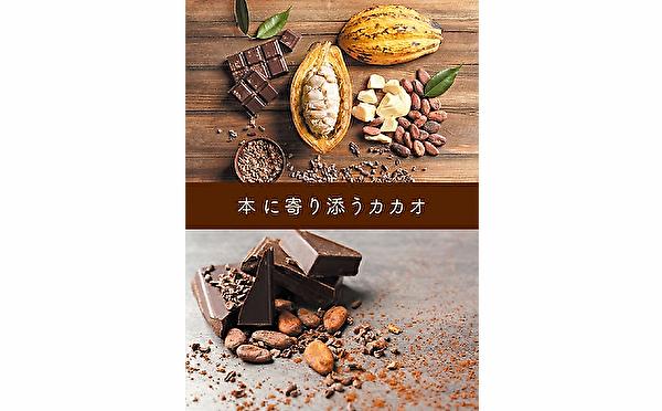 都内でここだけの限定チョコもお目見え♡銀座 蔦屋書店で「本に寄り添うカカオフェア」が開催!