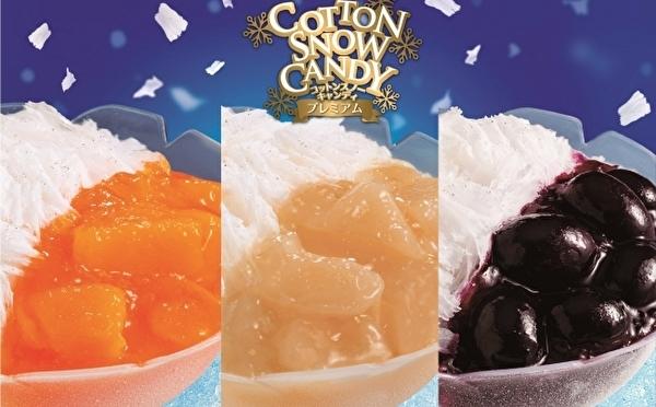 ごろっとフルーツのプレミアムも登場♡ミスドの「コットンスノーキャンディ」が今年もスタート!