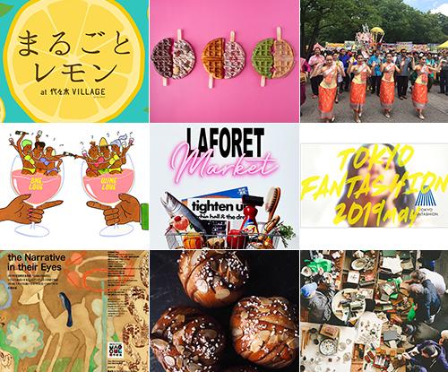 今週末のおすすめ東京イベント10選(5月25~5月26日)