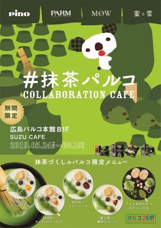全国で展開中のコラボカフェ「#抹茶パルコ」がラストの池袋で6月スタート♩広島での追加開催も決定!