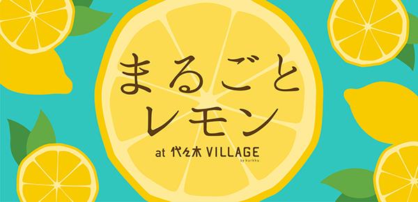 レモン好き集まれ〜!レモンだらけのイベント「まるごとレモン」が代々木VILLAGEで5月25日に開催