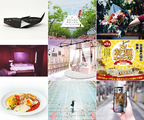 今週末のおすすめ東京イベント10選(5月18日~5月19日)
